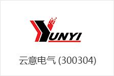 云意电气(300304)